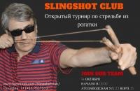afisha-slingshotklab-otkrytyj-turnir-po-strelbe-iz-rogatki
