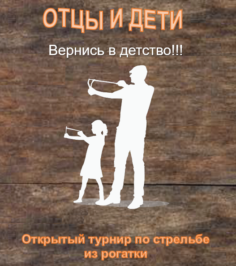 """афиша турнира """"отцы и дети"""""""